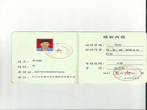 广东省个人有害生物证2