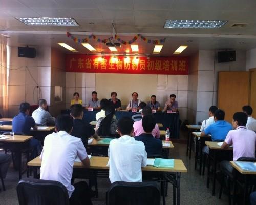 广东省有害生物防制员初级培训班