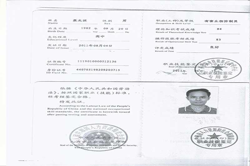 聂龙波先生荣获有害生物防制员证书