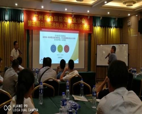 广州市白蚁防治行业协会第五期白蚁防治执业上岗培训(高级)班