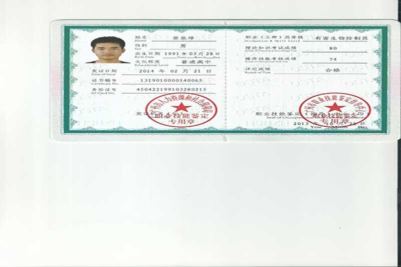 黄燊烽先生荣获有害生物防治员证书