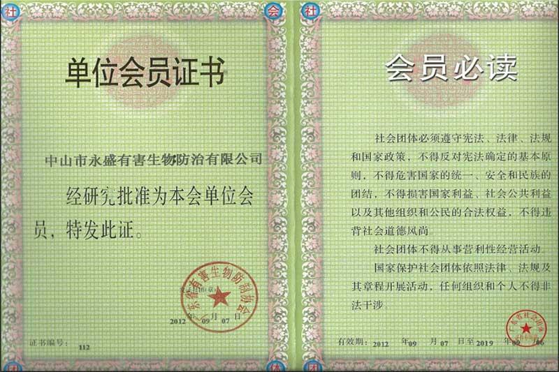 广东省有害生物防制协会会员