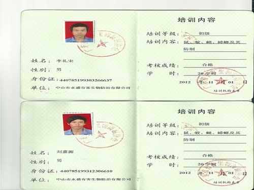 广东省个人有害生物证1