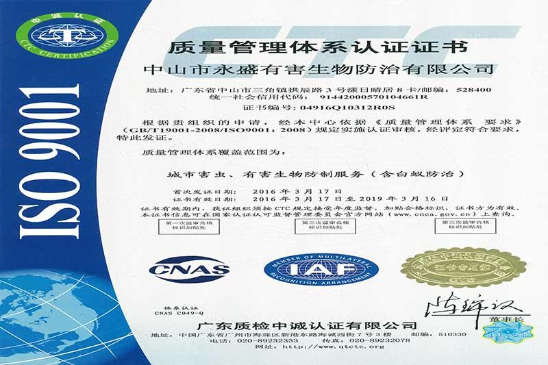 国际虫控认证(中文)