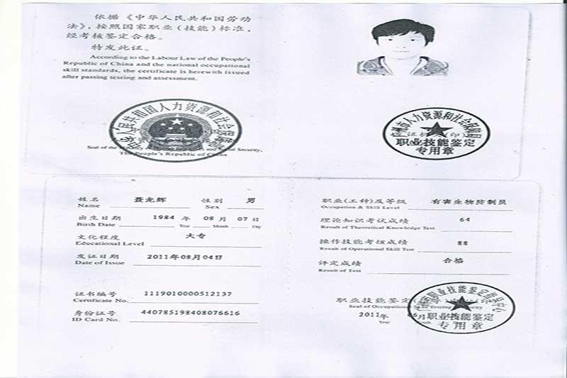 聂龙辉先生荣获有害生物防制员证书