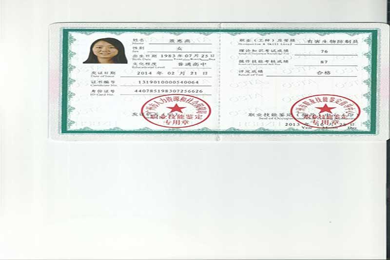 聂惠燕女士荣获有害生物防制员证书