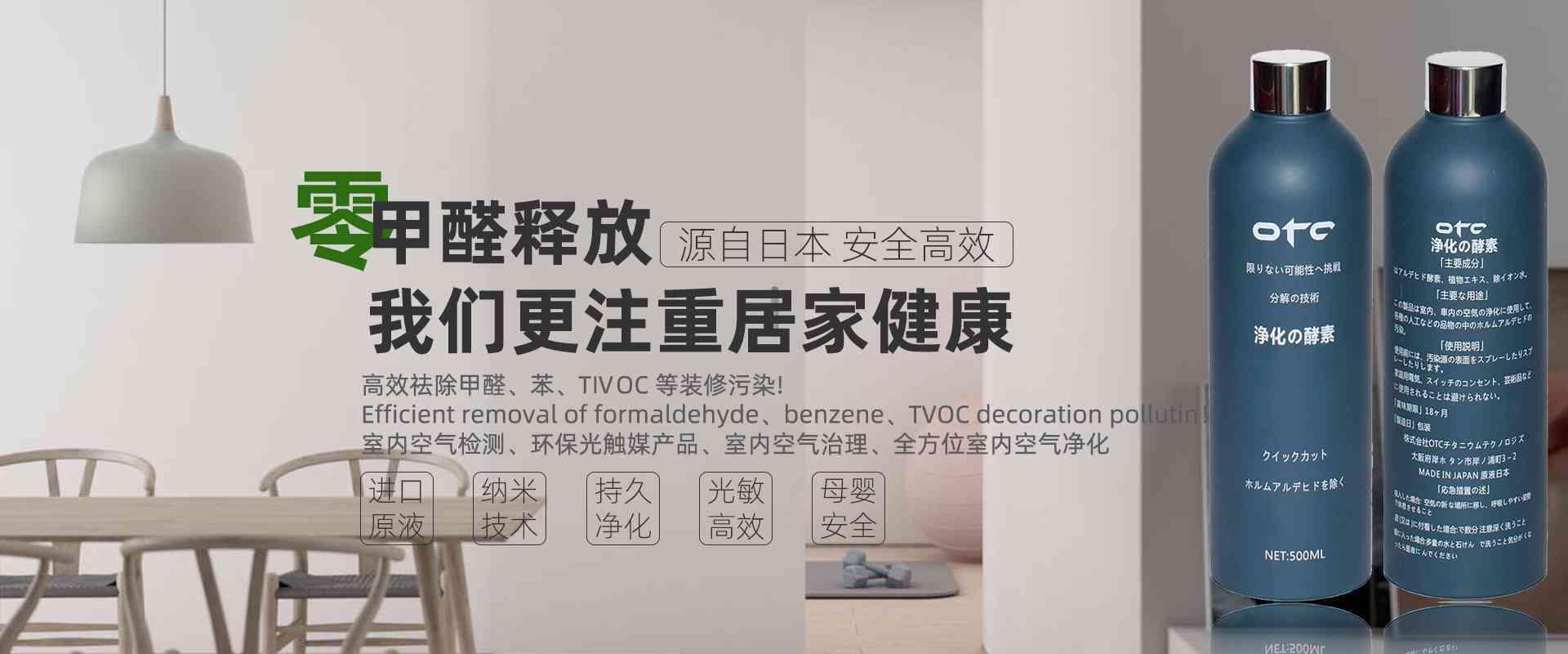 中山白蚁防治、中山虫害防治、中山除甲醛服务公司网站banner图