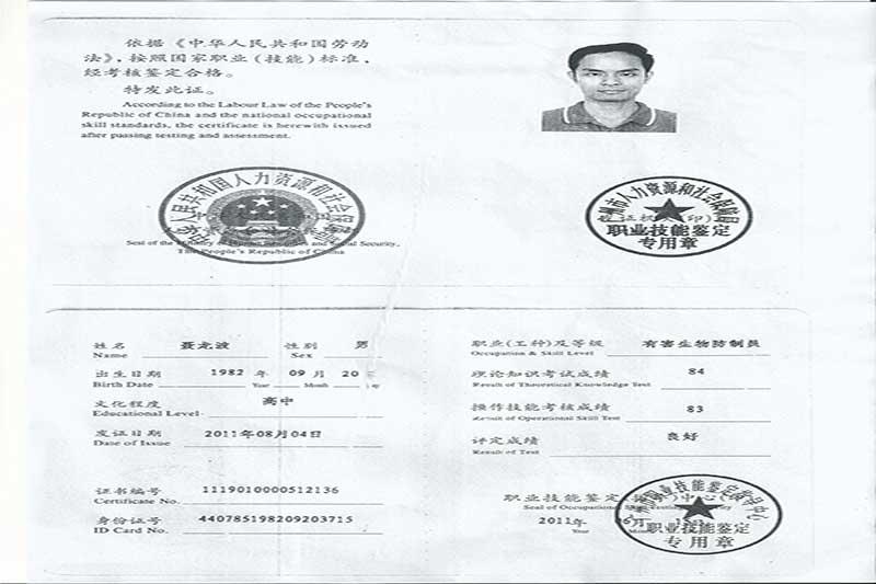 聂龙波先生荣获广州个人有害生物证书