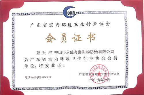 广东省室内环境卫生行业协会会员