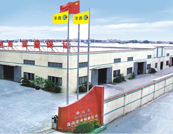 中山市鑫丰实业有限公司白蚁防治项目