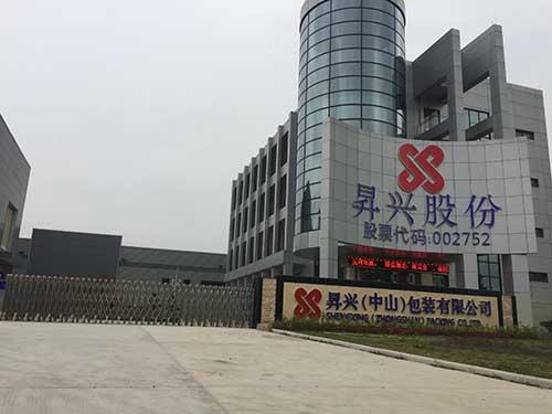昇兴(中山)包装有限公司白蚁防治效果展示