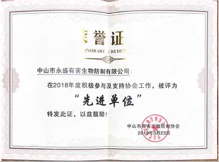 """中山永盛有害生物防制有限公司荣获""""先进单位""""荣誉"""