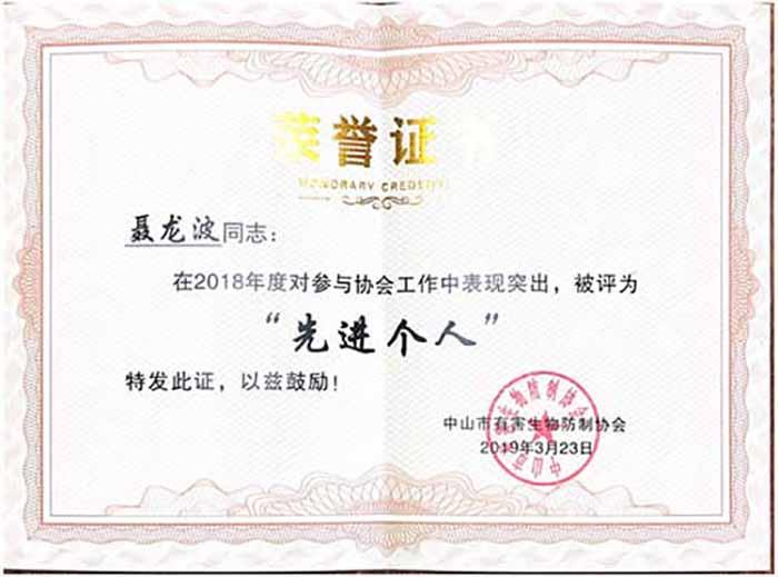 """聂龙波先生荣获""""先进个人""""荣誉"""