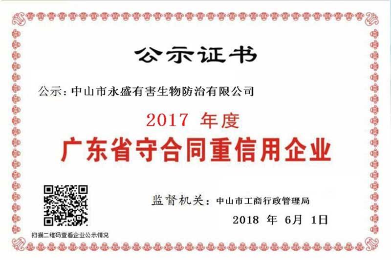 """永盛虫控荣获""""广东省守合同重信用企业""""荣誉"""