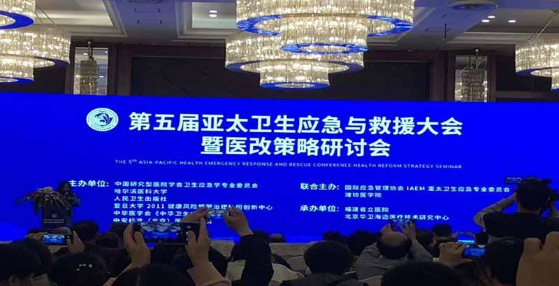 第五届亚太卫生应急与救援国际大会暨医改策略研讨会隆重召开现场图